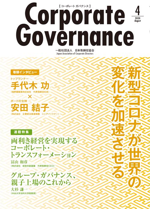 Vol.4 - 2020年8月号