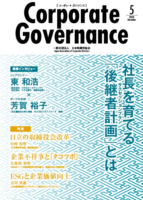 Vol.5 - 2020年12月号