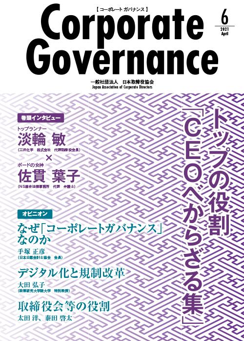 Vol.6 - 2021年4月号