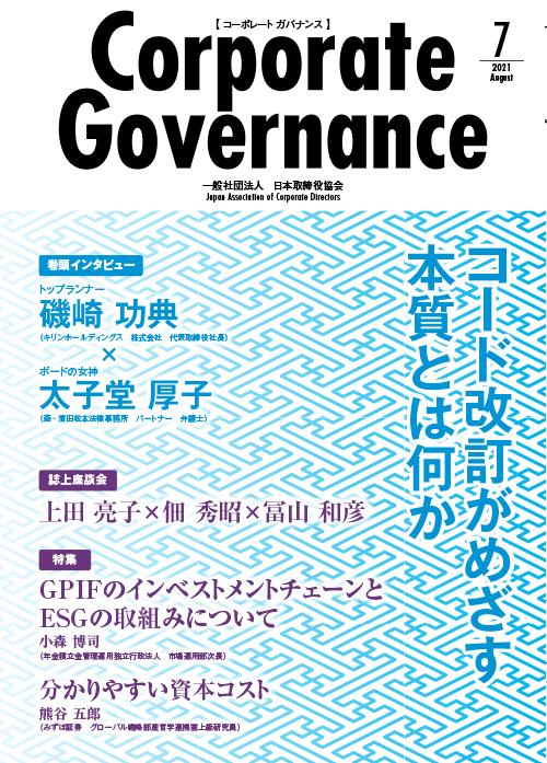 Vol.7 - 2021年8月号