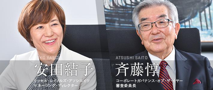 TOP RUNNER:企業経営の改革者に聞く vol.1 斉藤惇×安田結子
