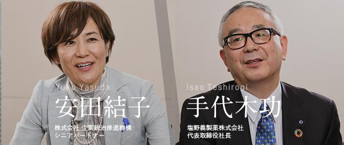 TOP RUNNER:企業経営の改革者に聞く vol.4 手代木功×安田結子