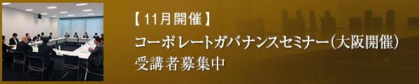 【11月開催】コーポレートガバナンスセミナー(大阪開催)受講