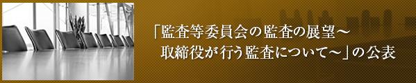 「監査等委員会の監査の展望〜取締役が行う監査について〜」の公表