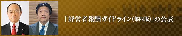 書籍「独立取締役の教科書」(中央経済社)発刊しました