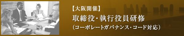 【大阪開催】取締役・執行役員研修(コーポレートガバナンス・コード対応)