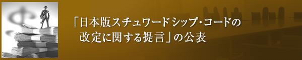 「日本版スチュワードシップ・コードの改定に関する提言」の公表