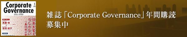 雑誌「Corporate Governance」年間購読 募集中