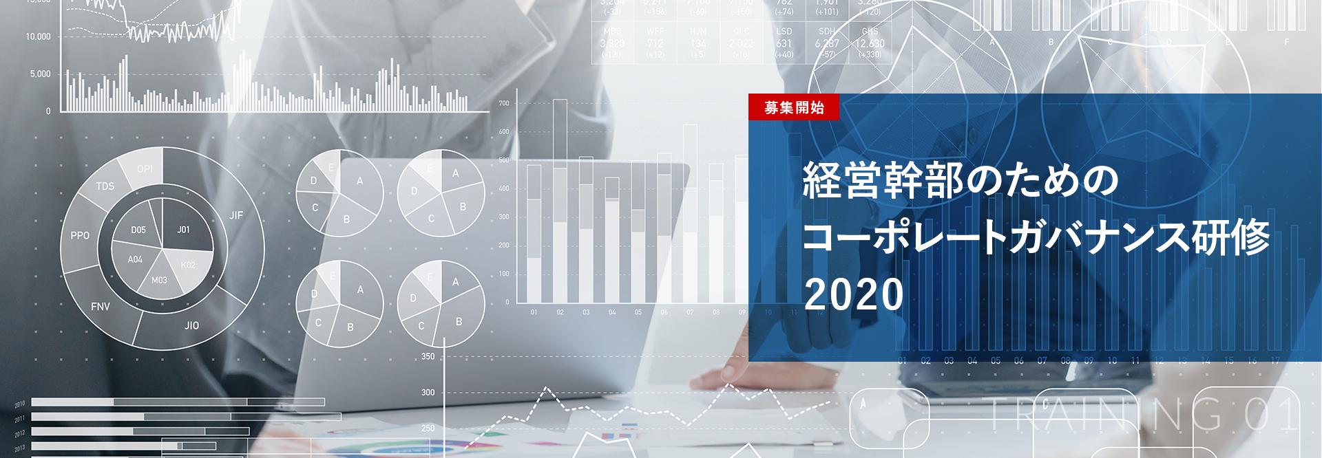経営幹部のためのコーポレートガバナンス研修2020