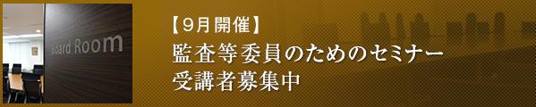 【9月開催】監査等委員のためのセミナー 受講者募集中