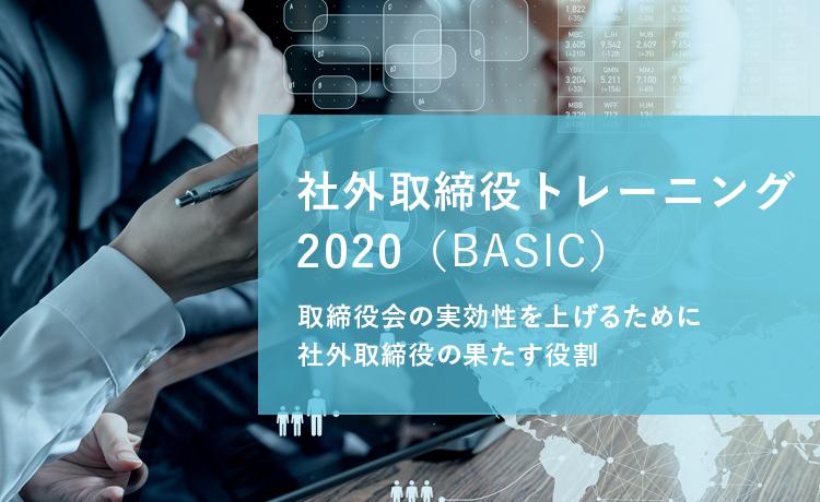 社外取締役トレーニング2020(BASIC)