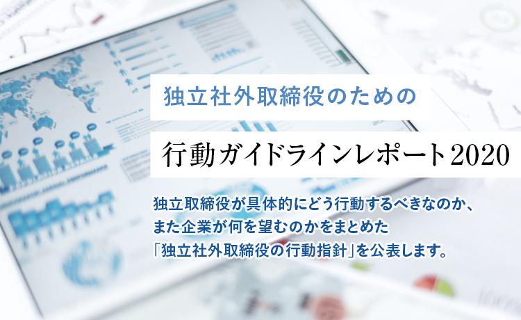 独立社外取締役のための行動ガイドラインレポート(2020)