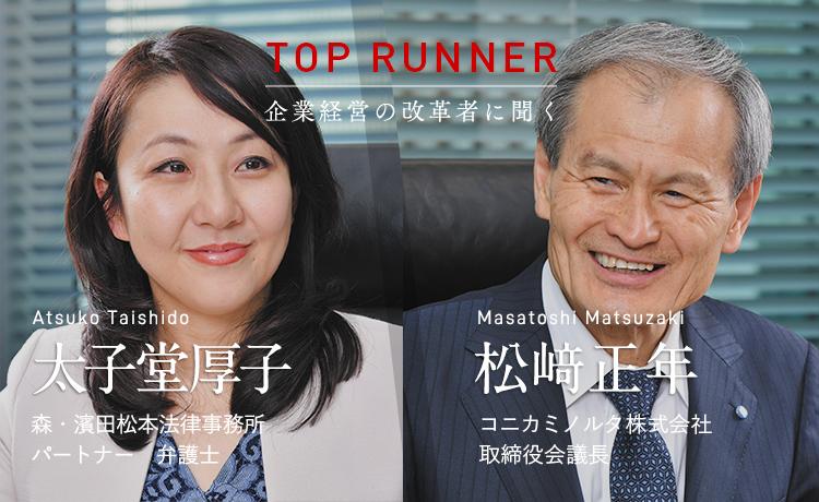 TOP RUNNER:企業経営の改革者に聞く vol.3 松﨑正年×太子堂厚子