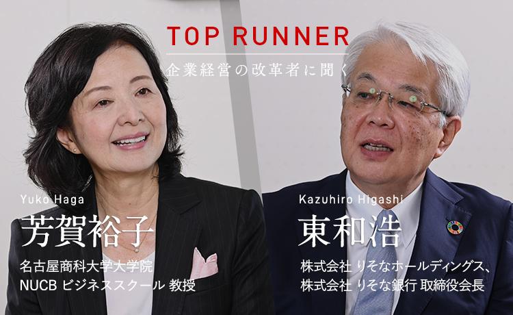 TOP RUNNER:企業経営の改革者に聞く vol.5 東和浩×芳賀裕子