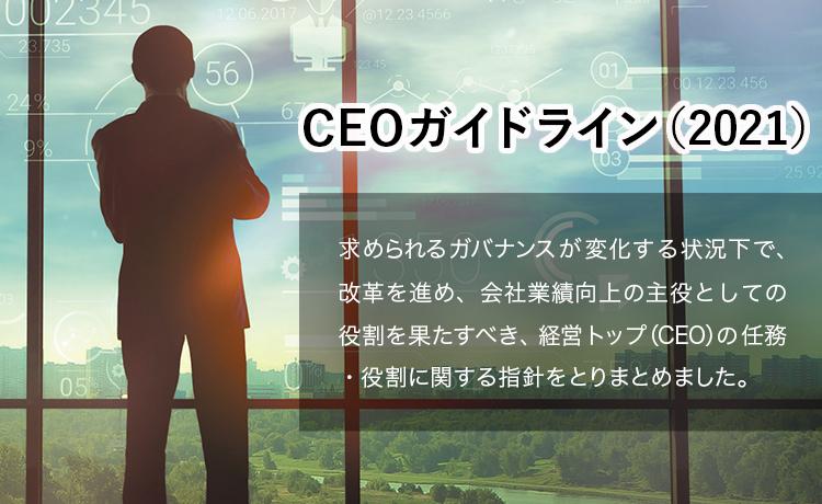 CEOガイドライン(2021)