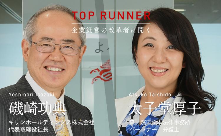TOP RUNNER:企業経営の改革者に聞く vol.7 磯崎功典×太子堂厚子