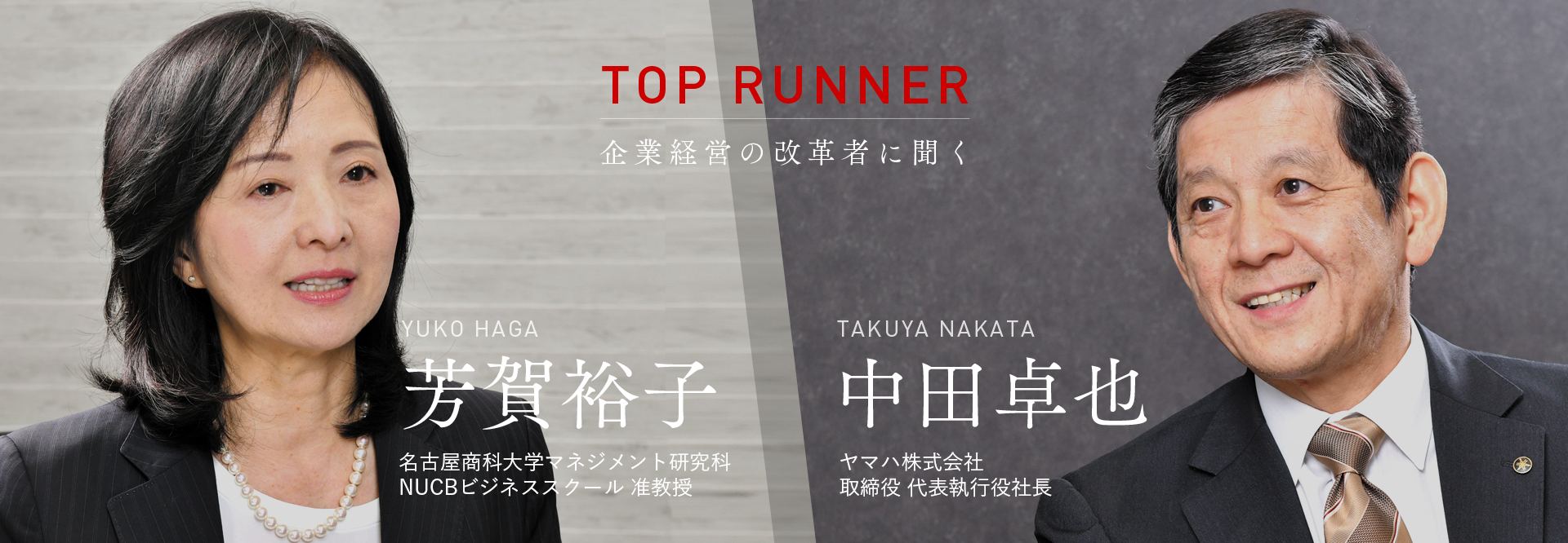 TOP RUNNER:企業経営の改革者に聞く vol.2 中田卓也×芳賀裕子