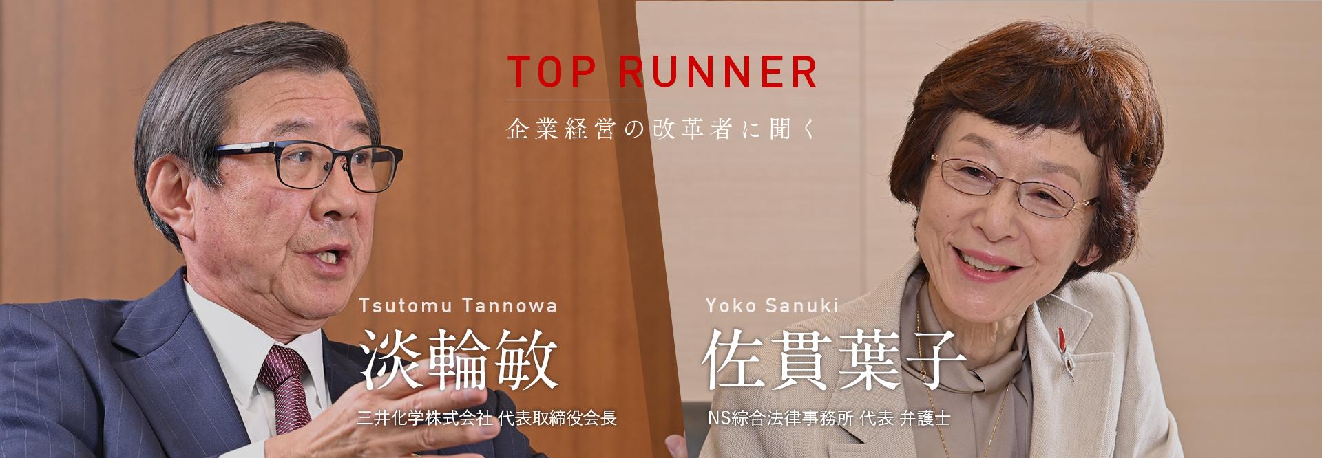 TOP RUNNER:企業経営の改革者に聞く vol.6 淡輪敏×佐貫葉子